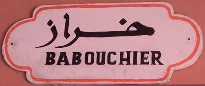 babouch
